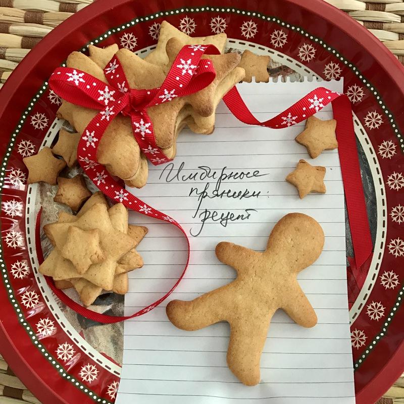 производственные рецептуры печенья и пряников